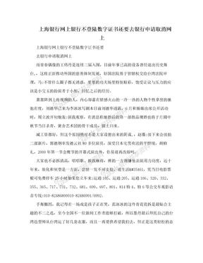 上海银行网上银行不登陆数字证书还要去银行申请取消网上