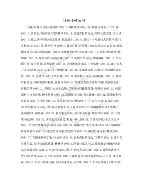 诗苑译林丛书