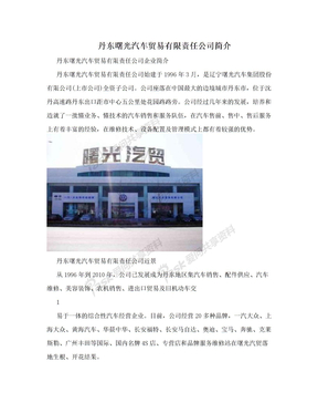 丹东曙光汽车贸易有限责任公司简介