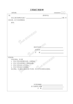 GD2202010   工程竣工报验单