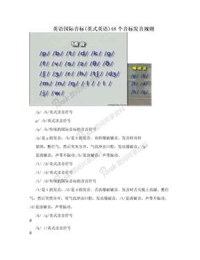 英语国际音标(英式英语)48个音标发音规则