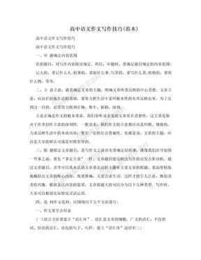 高中语文作文写作技巧(范本)