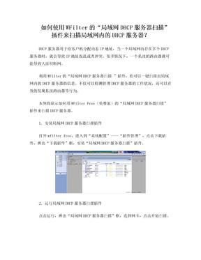 """如何使用""""局域网DHCP服务器扫描""""插件来扫描局域网内的DHCP服务器?"""