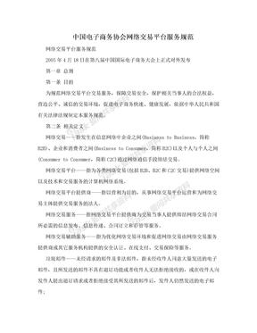 中国电子商务协会网络交易平台服务规范