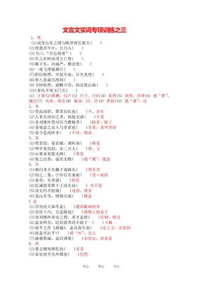2010高考文言文实词专项训练(三)