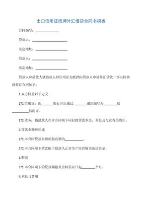 【担保合同】出口信用证抵押外汇借贷合同书模板