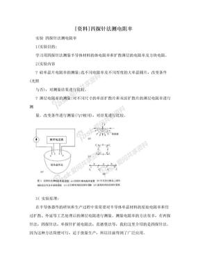 [资料]四探针法测电阻率