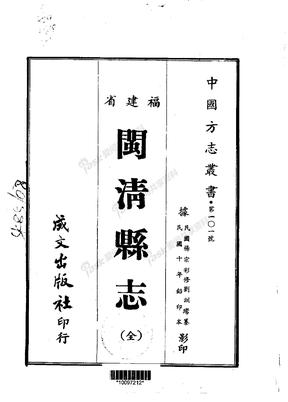【民国】闽清县志(成文版)