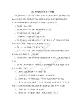 ktv对唱经典歌曲排行榜