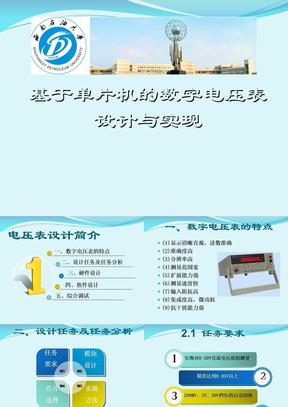 基于单片机的数字电压表毕业答辩ppt课件