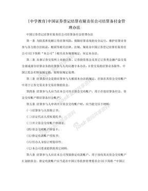 [中学教育]中国证券登记结算有限责任公司结算备付金管理办法
