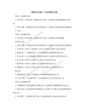 [精彩]灯饰十大品牌排行榜