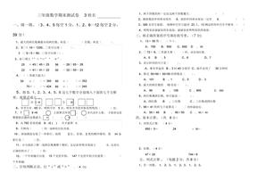人教版三年级下册数学期末试题(有一定难度)说课讲解