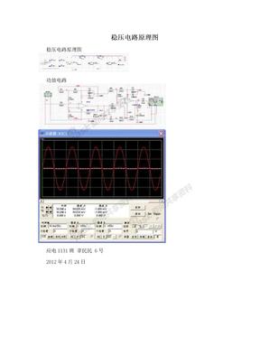 稳压电路原理图