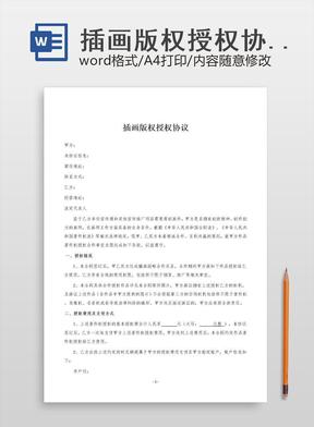 插画版权授权协议.doc