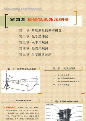 第四章+经纬仪及角度测量