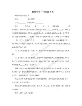 解除合作合同协议书 2