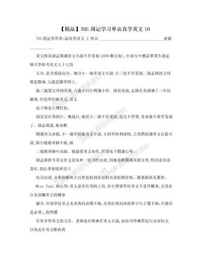 【精品】705周记学习单认真学英文10