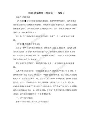 2016新编高级技师论文——驾驶员