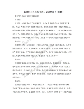 秦时明月之百步飞剑分集剧情简介[资料]