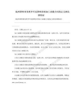 杭州律师事务所李军民律师讲授加工承揽合同的定义和法律特征