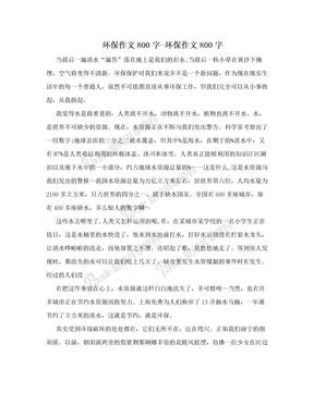 环保作文800字-环保作文800字