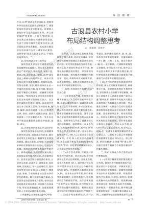 古浪县农村小学布局结构调整思考
