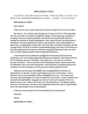 2016通用版英文求职信