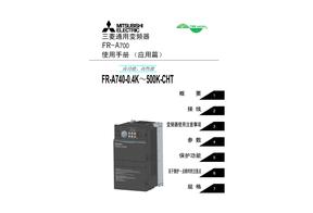 三菱变频器说明书下载A700