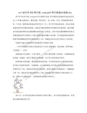nef动手学AVR单片机 atmega64单片机最小系统xhu