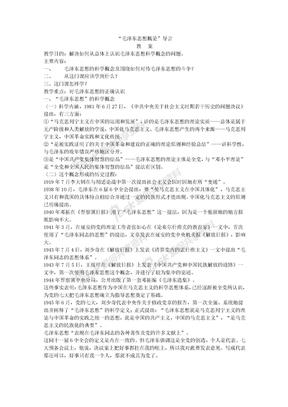 """""""毛泽东思想概论""""导言"""