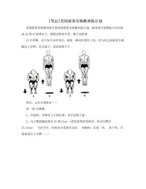 [笔记]美国最著名纵跳训练计划