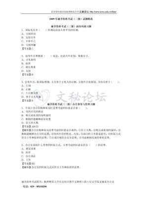 2009年秘书资格考试(三级)试题精选