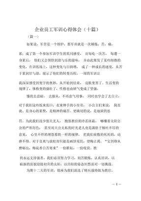 企业员工军训心得体会(十篇)