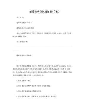 解除劳动合同通知书(单方解除)