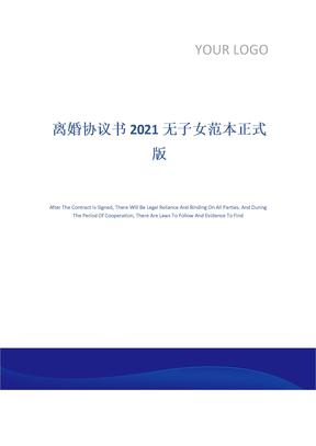 离婚协议书2021无子女范本正式版