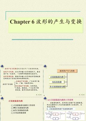 第6章 波形的产生与变换电路