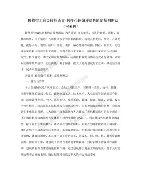 机修钳工高级技师论文-铸件孔位偏移借料的定量判断法(可编辑)