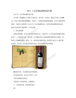 2014 十大红酒品牌招商手册