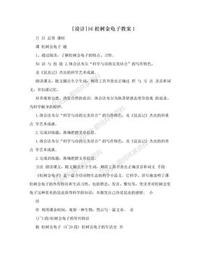 [设计]16松树金龟子教案1