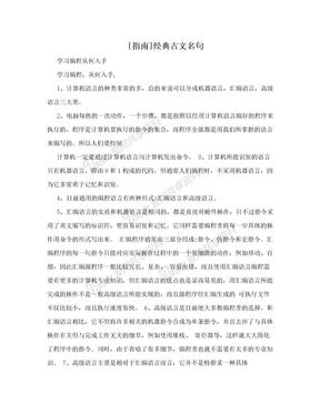 [指南]经典古文名句