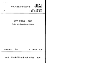 JGJ 218-2010 展览建筑设计规范