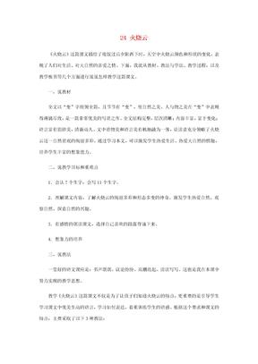 三年级语文下册 第七单元 24 火烧云说课稿 新人教版 教案