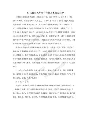 仁化县农民专业合作社基本情况简介