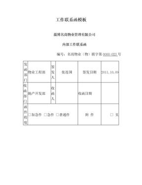 工作联系函模板(1)