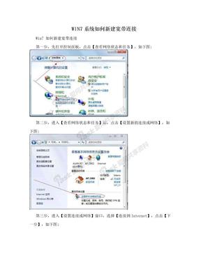 WIN7系统如何新建宽带连接