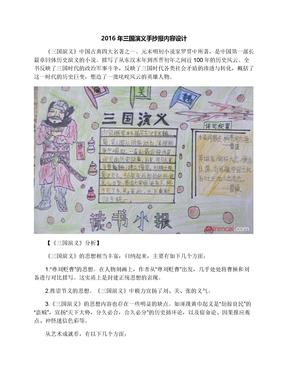 2016年三国演义手抄报内容设计