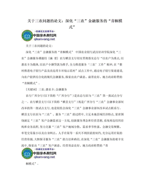 """关于三农问题的论文:深化""""三农""""金融服务的""""青桐模式"""""""