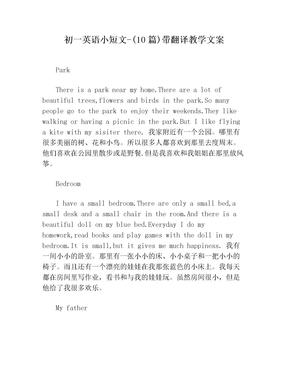 初一英语小短文-(10篇)带翻译教学文案
