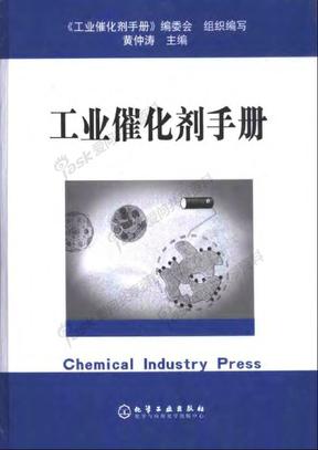 工业催化剂手册